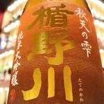 酒BAR 彩鶴 - 秋天の雫