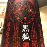 酒BAR 彩鶴 - 黒狐 BLACK FOX