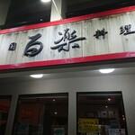 中国料理 百楽 -