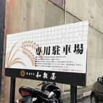 和泉屋 - その他写真:お店の向かい側にあります。