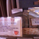 洋菓子工房 プティ・アンジュ - フレーバーティー420円♪