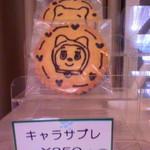 洋菓子工房 プティ・アンジュ - キャラサブレの販売もあり~。