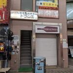 立ち飲み居酒屋 ドラム缶 - 2F!酎ハイ連荘w濃い!