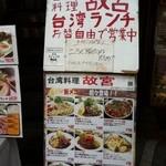 台湾料理故宮 - 16回目7/26 日替わりランチ 豚とニラ炒め 780円