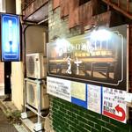 昭和レトロ酒場 倉吉 - 倉吉マスターの夢を叶える大衆居酒屋♪