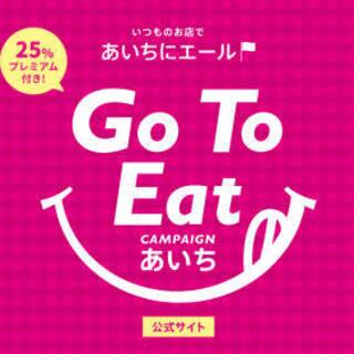 GoToEATプレミアム食事券対象店舗!
