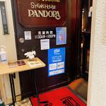 パンドラ - お店入口(2Fです)