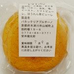 パネッテリア プルチーノ - トマトパン(原材料表示、2012年7月)