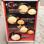 麺食い 慎太郎 - 料理写真:看板以外のラーメンも取り揃えています。