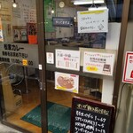 松家カレー - 入口。