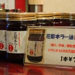 花彫酒家 - 伊勢丹本館地下グローサリーでも売っている「花彫本ラー油」。花彫酒家店内では自由に使えます。