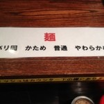 極太野菜味噌 ○助 - 麺の硬さも博多お決まりパターン