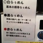 極太野菜味噌 ○助 - 券売機の上にも変わったことをお知らせ、しばし呆然
