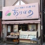 あけぼの - 2012/07/26撮影