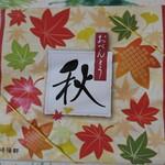 崎陽軒 - (2020/9月)「シウマイ弁当・秋」
