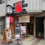 """Menyafukutohachi - """"麺や 福十八""""の外観。"""