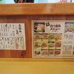 Menyafukutohachi - おつまみ&お飲み物メニュー。