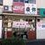 慶修 - 外観写真:お店の外観
