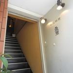 木蘭 - 2Fへは階段で登って行きます