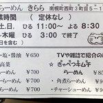1405097 - このほか、小ライス50円、ライス100円、高菜ごはん100円、ミニ豚丼200円など