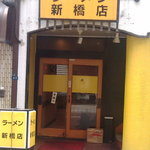 ラーメン - ラーメン新橋店 店舗外観