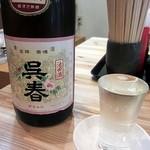 いろり - 呉春 池田酒