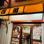 吉田大飯店 -