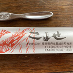 140508806 - 箸袋