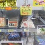 おきつる・マート - 店内の冷蔵庫