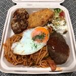 キッチン 男の台所 - ナポリタンスペシャル