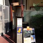 ワインバー 壱 - 入口