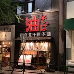 東京煮干屋本舗 - 【2020.10.10】店舗全容。