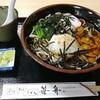 手打 そばうどん 笹舟 - 料理写真:なめこおろし蕎麦