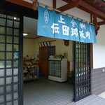 桜井味噌店 -