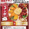 とり家族 - 料理写真:お持ち帰り専用『韓国チキン・コンボ』家族みんなで、とまらないおいしさ!
