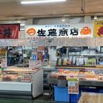 釧路和商市場 - 他の店を覗く暇さえ与えてくれない、隙のなさw