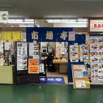 市場亭 - 店舗外観。 混んでる釧ちゃん食堂に行かなくても、 ここでいいんじゃない?と思っちゃう。
