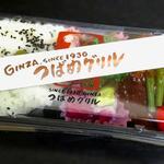 メイドインジャパン つばめグリル -