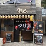 ヌードル麺和 - 店舗外観