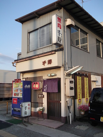 千寿焼肉店