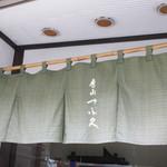 14056386 - 暖簾