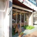 Base Cafe - バーズカフェ