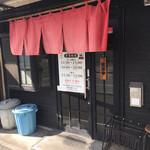 満得 - 熊本ラーメン一本で長く営まれてる名店!