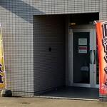 レストラン彩 - 外観 駐車場側