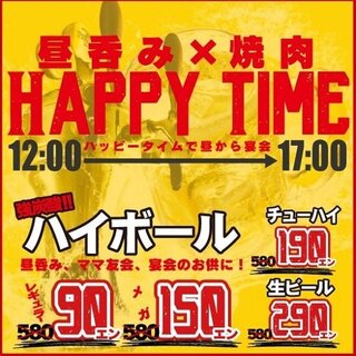 昼飲み×焼肉♪12:00-17:00はHAPPYTIME!