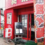 長城 - 入り口
