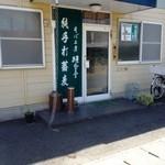そば工房 緑風亭 - お店の玄関