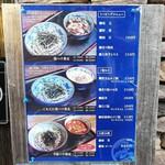 140580492 - つけ蕎麦3種類