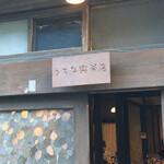 うてな喫茶店 - 店舗外観②