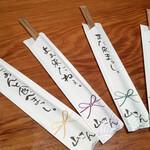 山さん寿司 - お箸